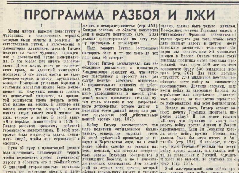 «Известия», 25 июля 1941 года