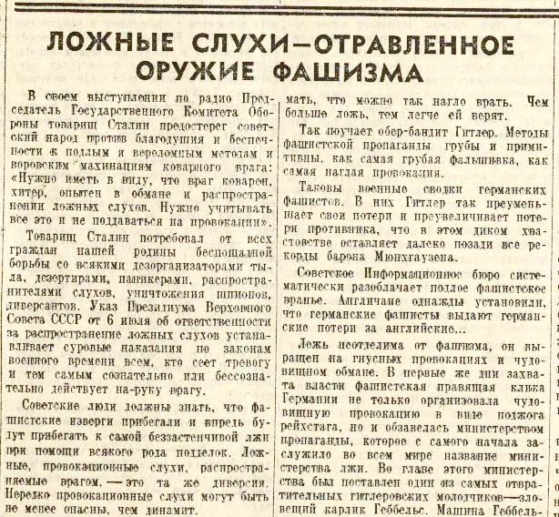 «Правда», 11 июля 1941 года