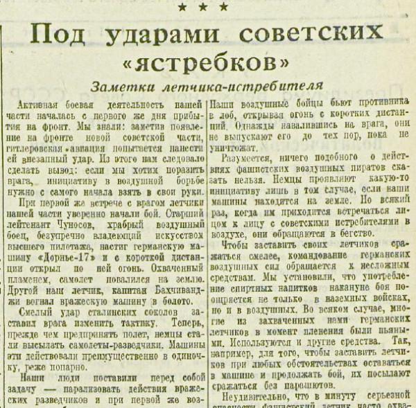 Красная звезда», 17 июля 1941 года