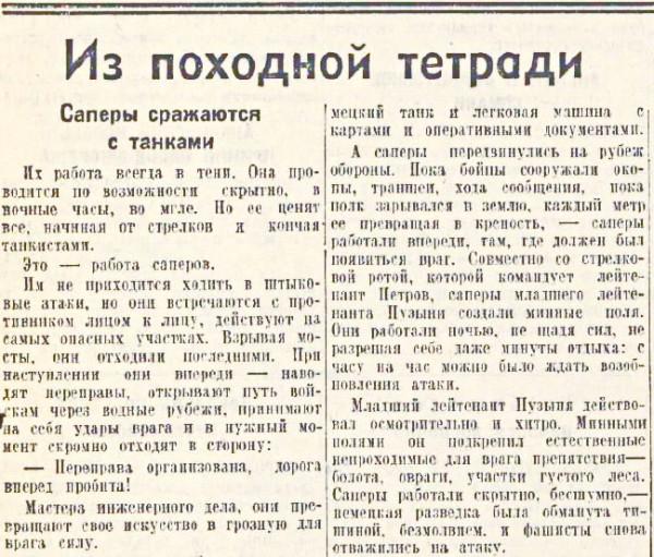 «Известия», 26 июля 1941 года