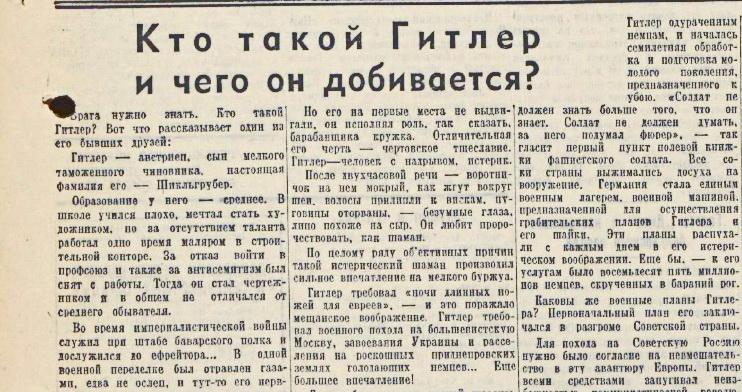 «Известия», 17 июля 1941 года