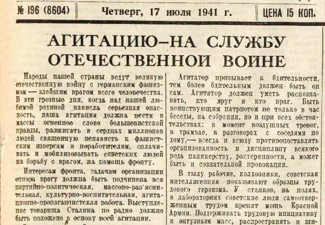 «Правда», 17 июля 1941 года
