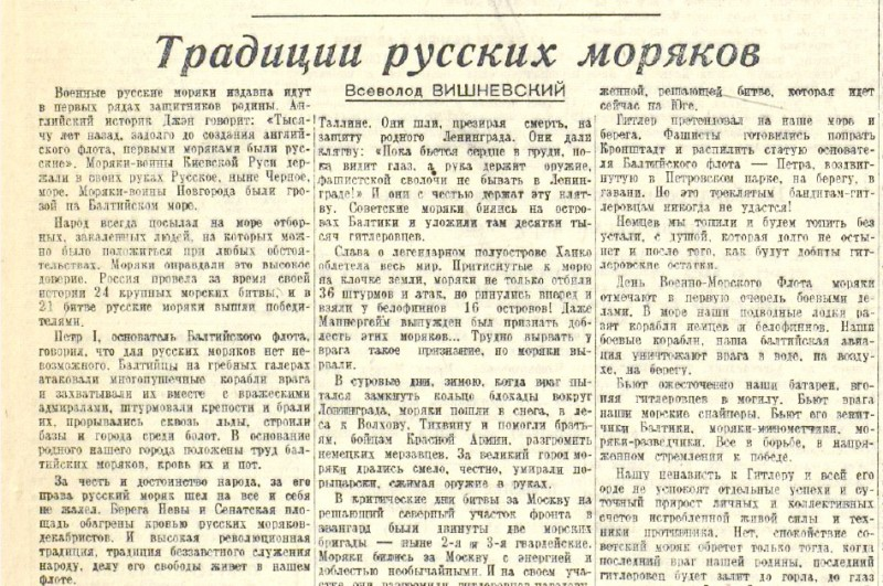 «Известия», 26 июля 1942 года
