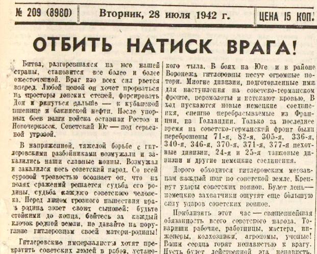 «Правда», 28 июля 1942 года