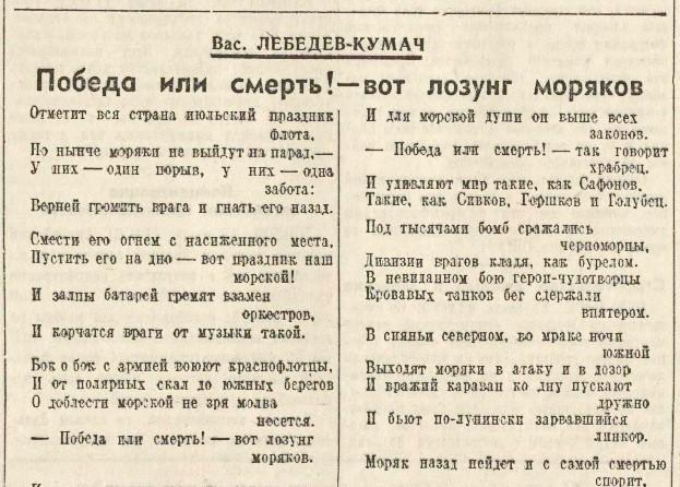 «Правда», 26 июля 1942 года