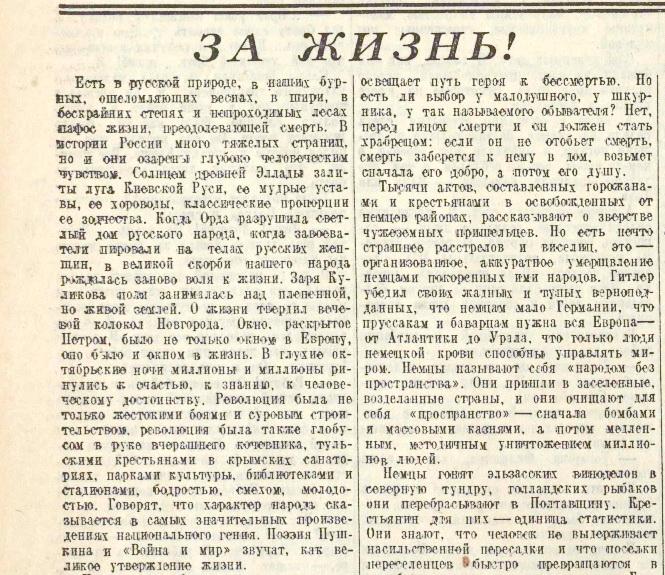 «Правда», 29 июля 1942 года