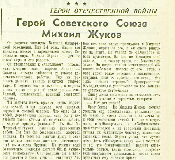 «Красная звезда», 12 июля 1941 года