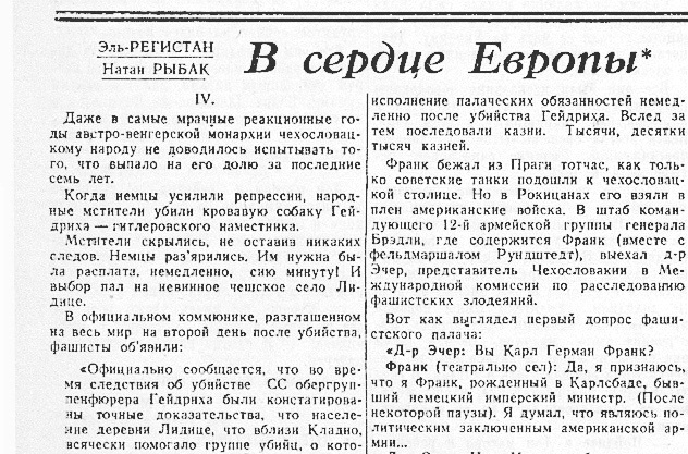 «Известия», 29 июля 1945 года