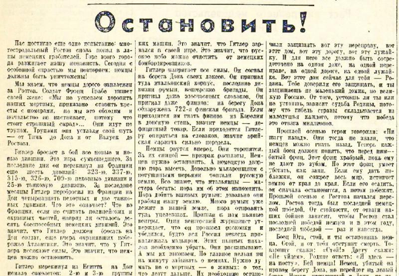 «Красная звезда», 29 июля 1942 года