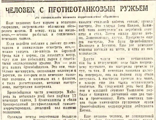 «Правда», 30 июля 1942 года