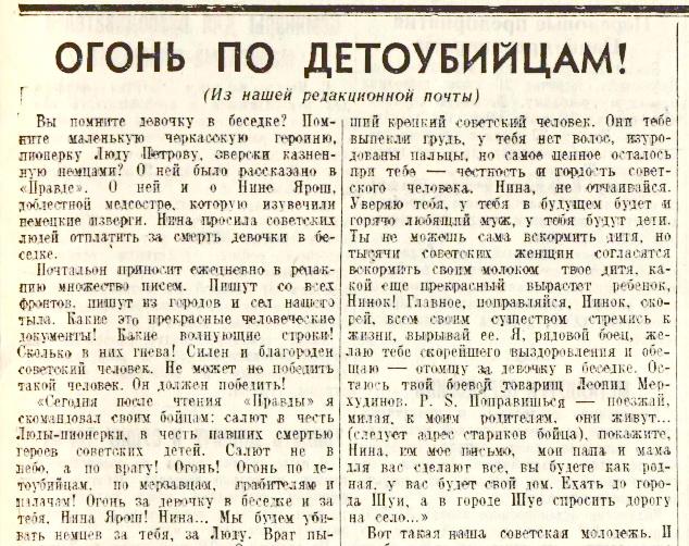 «Правда», 31 июля 1942 года