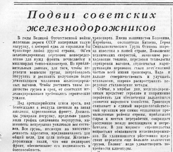 «Известия», 31 июля 1945 года