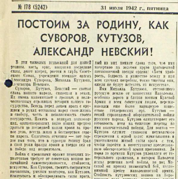 «Красная звезда», 31 июля 1942 года