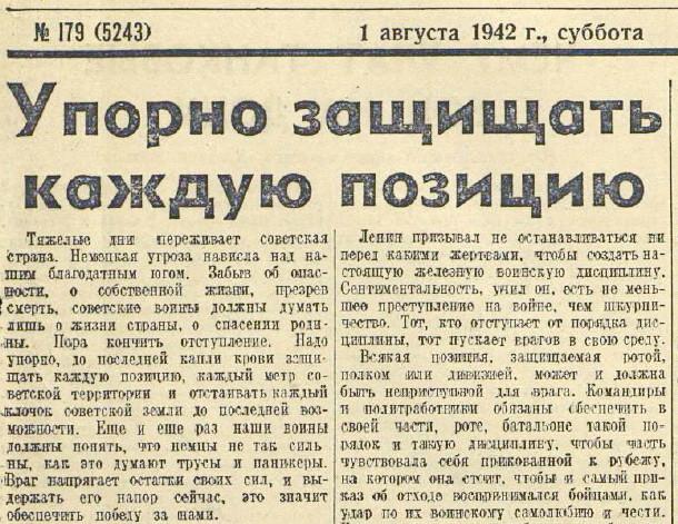 «Красная звезда», 1 августа 1942 года
