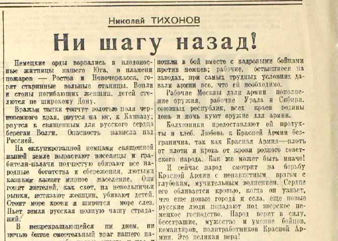 «Известия», 2 августа 1942 года