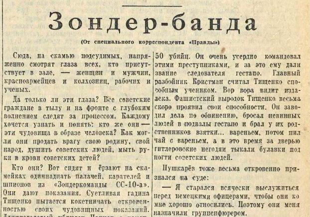 «Правда», 17 июля 1943 года