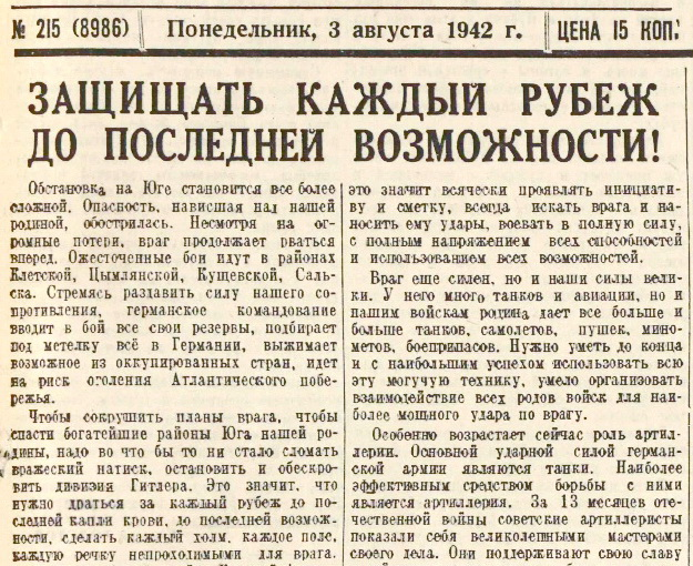 «Правда», 3 августа 1942 года