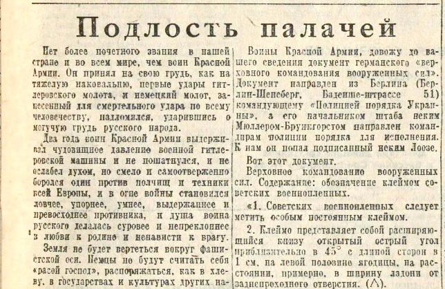 «Правда», 2 августа 1943 года