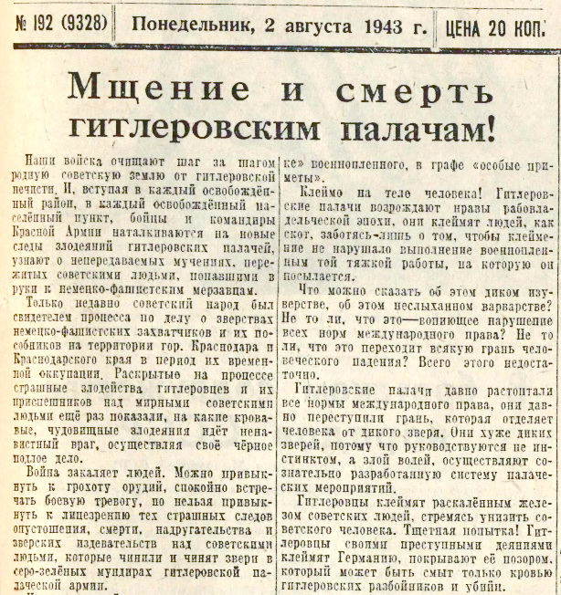 «Правда», 2 августа 1943 года!