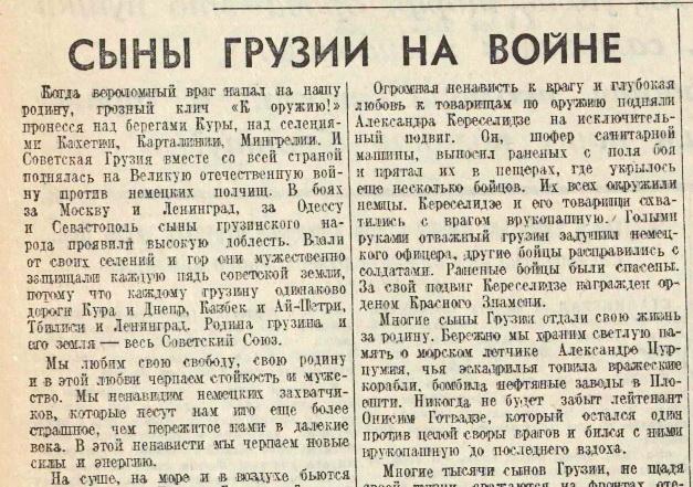 «Правда», 4 августа 1942 года