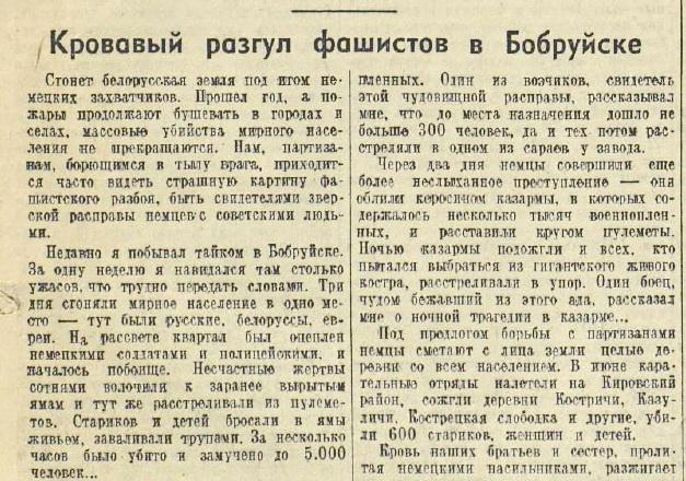 «Красная звезда», 4 августа 1942 года