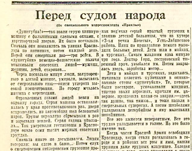 «Правда», 16 июля 1943 года