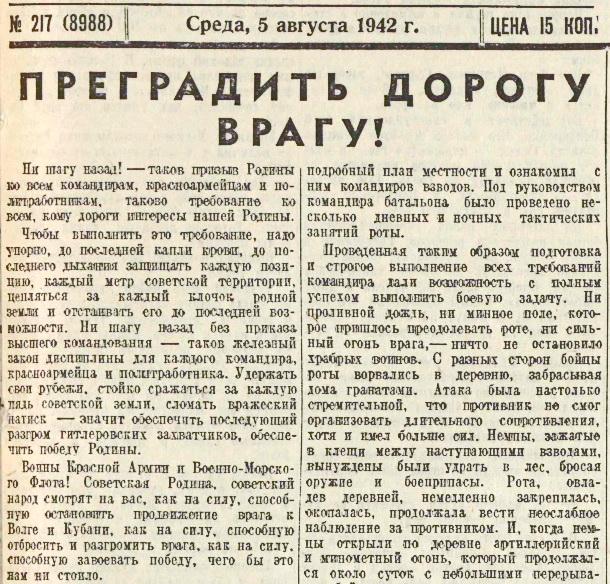 «Правда», 5 августа 1942 года