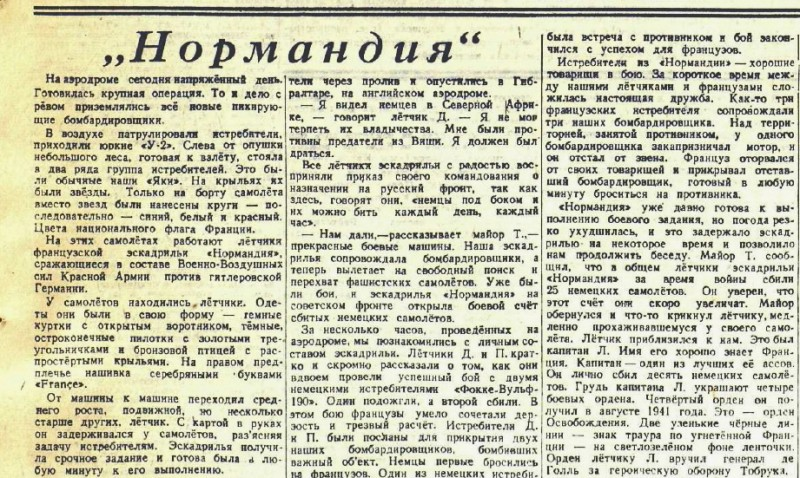 «Известия», 9 мая 1943 года