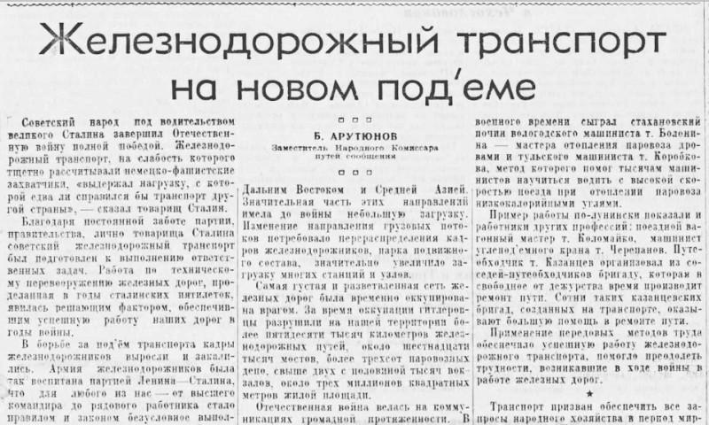 «Известия», 5 августа 1945 года