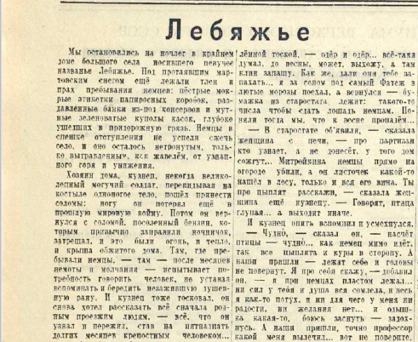 «Известия», 3 апреля 1943 года