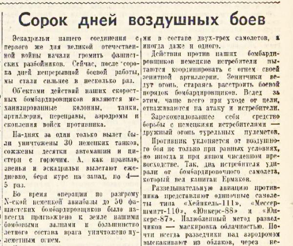 «Известия», 3 августа 1941 года