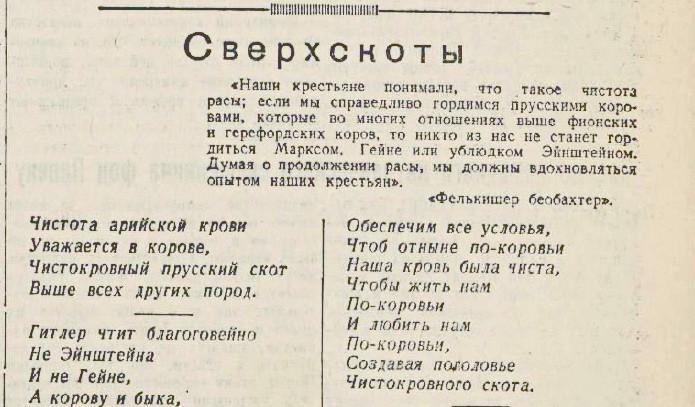 «Известия», 6 августа 1941 года