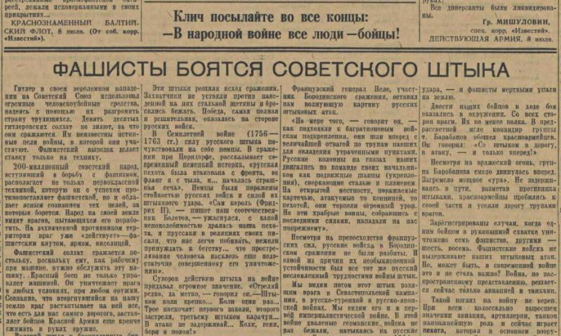 «Известия», 9 июля 1941 года