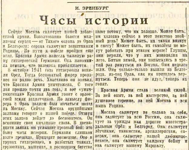 «Правда», 6 августа 1943 год