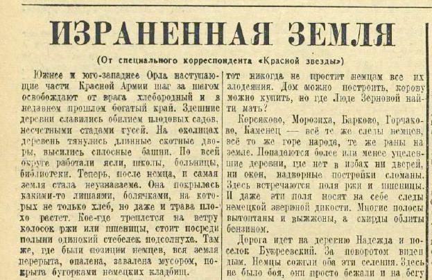 «Красная звезда», 7 августа 1943 года