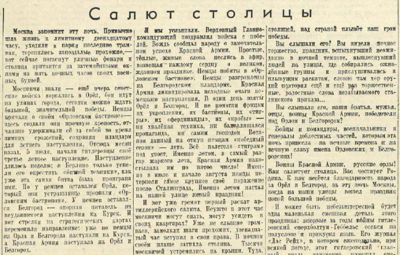«Известия», 6 августа 1943 года