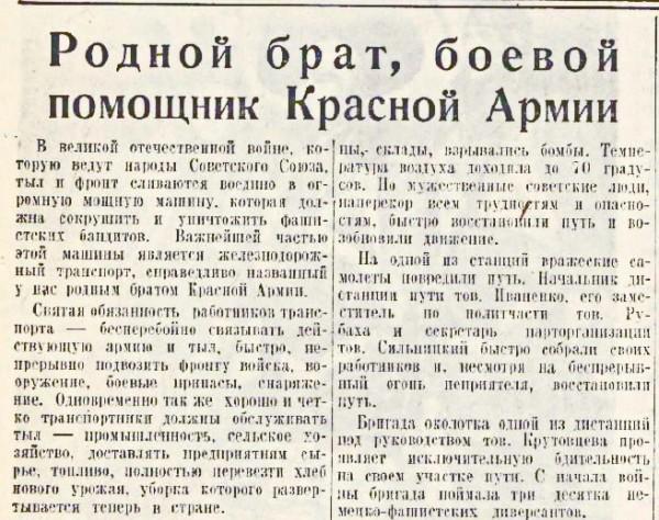 «Известия», 30 июля 1941 года