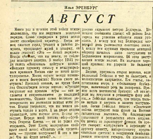 «Красная звезда», 8 августа 1943 года