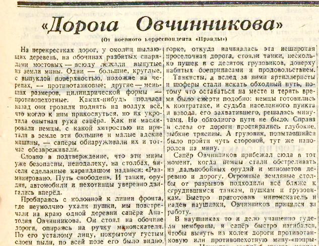 «Правда», 4 августа 1943 года