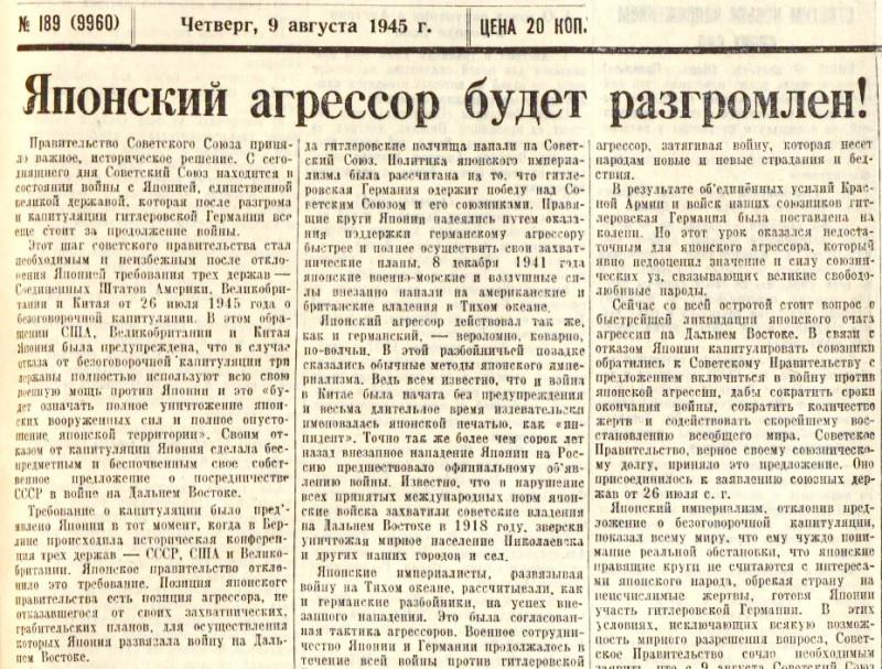 «Правда», 9 августа 1945 года