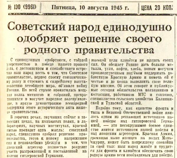 «Правда», 10 августа 1945 года