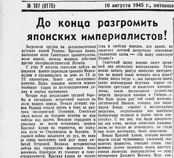 «Красная звезда», 10 августа 1945 года