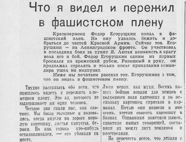 «Ленинградская правда», 11 августа 1942 года