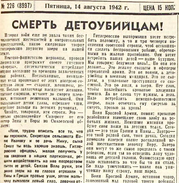 «Правда», 14 августа 1942 года
