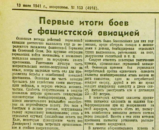 «Красная звезда», 13 июля 1941 года