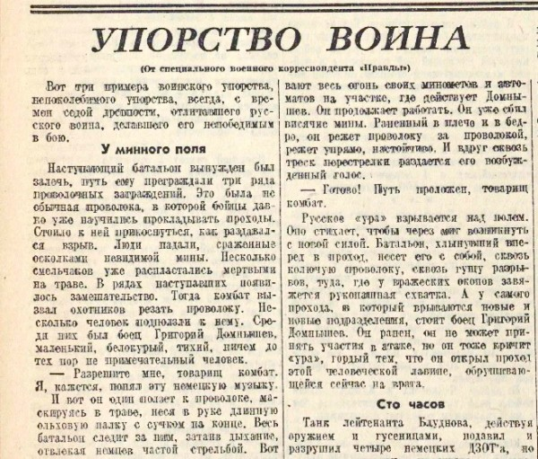 «Правда», 12 августа 1942 года