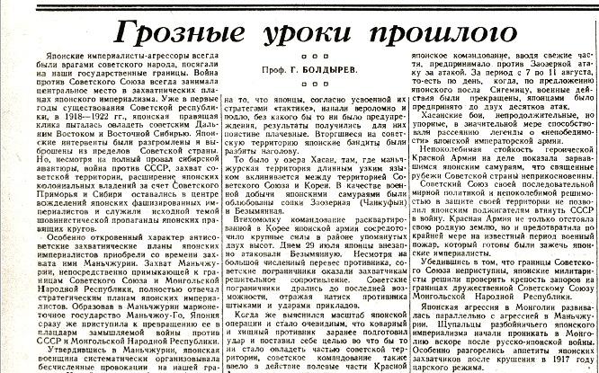 «Известия», 15 августа 1945 года