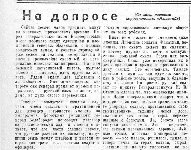 «Известия», 22 августа 1945 года