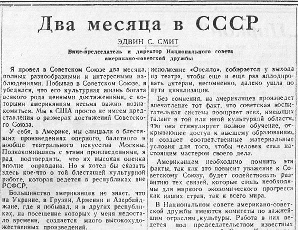 «Известия», 21 августа 1945 года