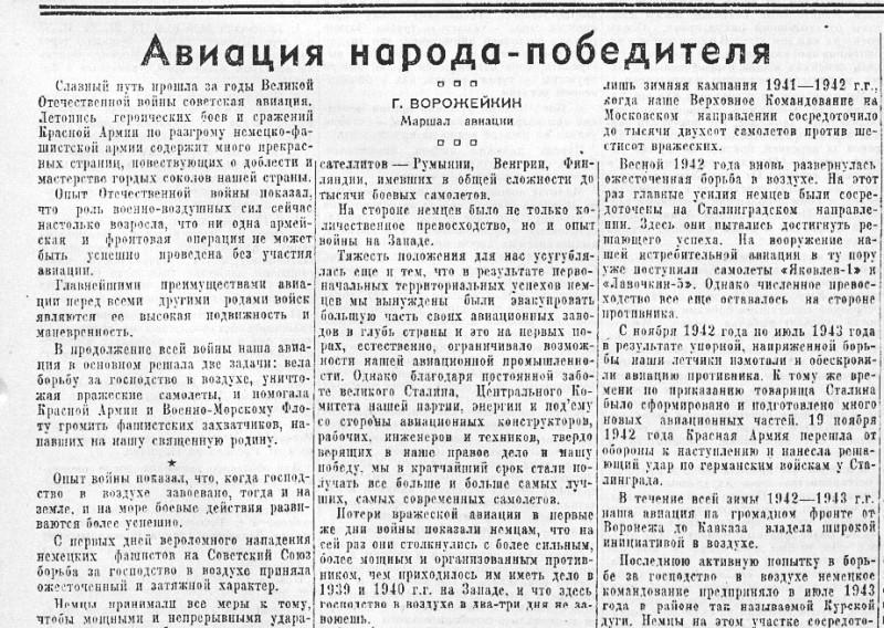 «Известия», 19 августа 1945 года